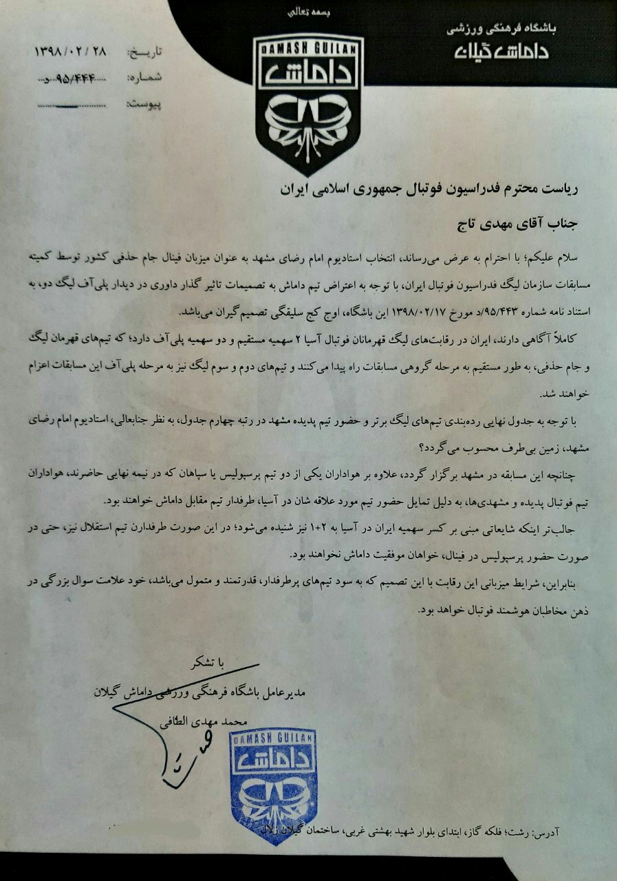 اعتراض باشگاه داماش به میزبانی مشهد در فینال جام حذفی