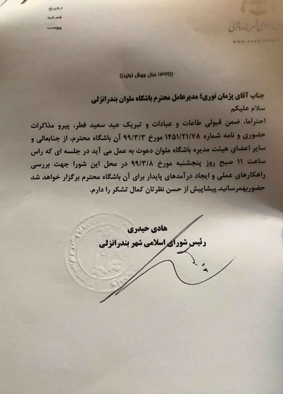 دعوت مدیرعامل و هیئت مدیره باشگاه ملوان به شورای شهر انزلی + عکس